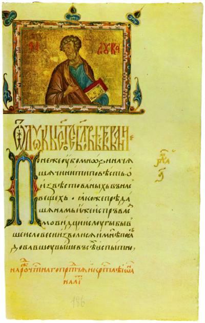 Евангелист Лука (заставка). Инициал «П» - Евангелие [Q.I.19],