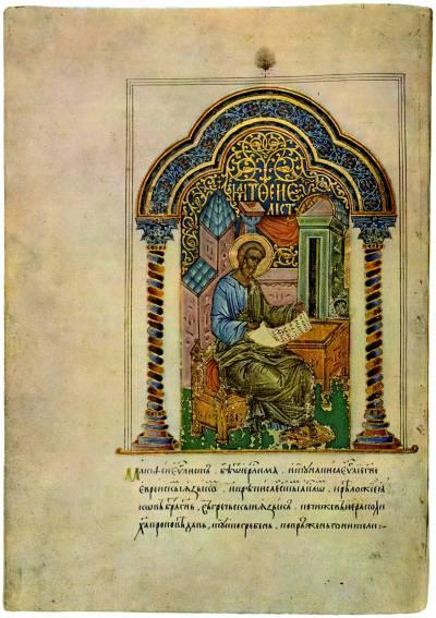 Евангелист Матфей - Евангелие, иллюстрированное Феодосием [Погод. 133], л. 10 об.