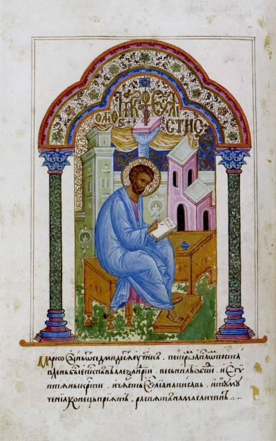Евангелист Марк - Евангелие, иллюстрированное Феодосием [Погод. 133], л. 108 (109?) об.