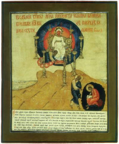 Видение Иоанна Богослова