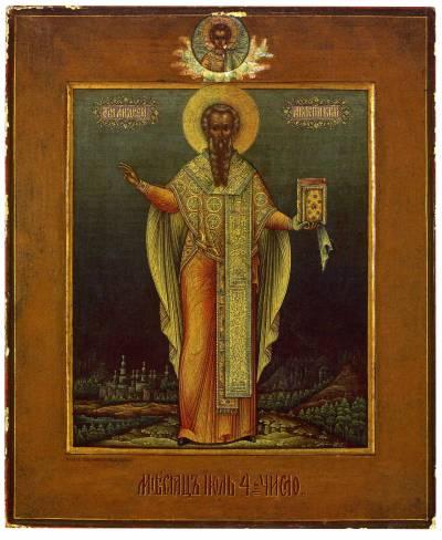 Св. Андрей Критский