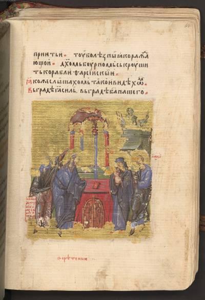 Сретение - Мюнхенская Псалтирь [Cod. slav. 4], л. 62