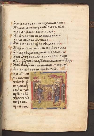 Благовещение - Мюнхенская Псалтирь [Cod. slav. 4], л. 211