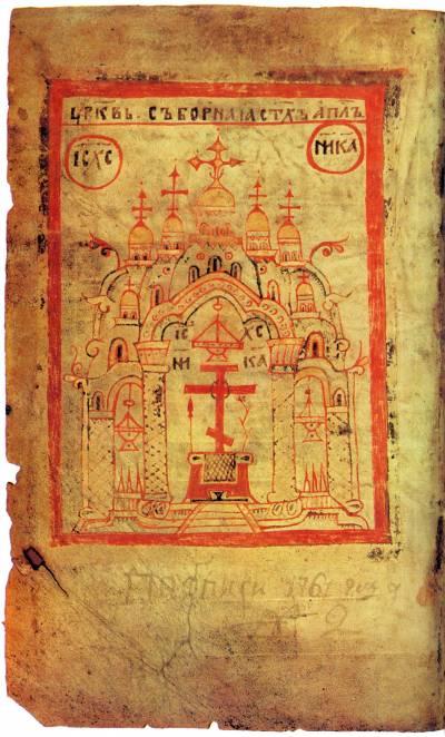 «Церковь соборная святых апостол» - Часослов [ф. 304, № 16], л. 1 об.