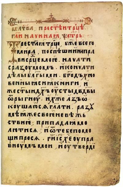 Лист с заставкой и инициаломТ - Псалтирь [ДР. гр. 17], л. 1