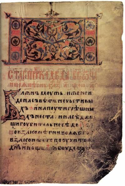 Лист с заставкой и инициаломБ - Псалтирь [ДР. гр. 17], л. 2