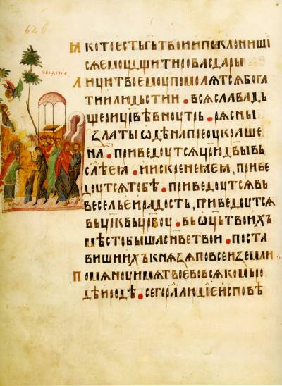 Введение во храм - Киевская Псалтирь (Псалтирь Спиридония) [ОЛДП F 6], л. 62 об.