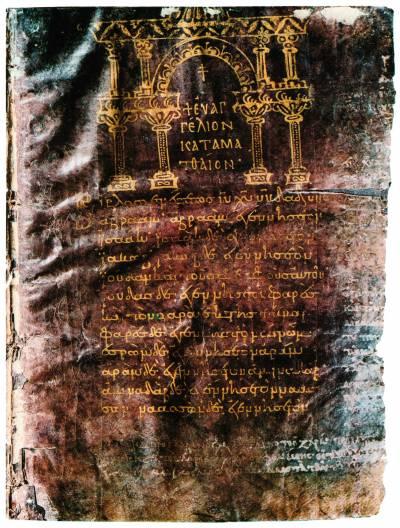 Заставка к Евангелию от Матфея - Четвероевангелие [греч. 53], л. 12