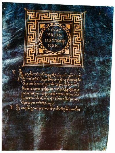 Заставка к Евангелию от Марка - Четвероевангелие [греч. 53], л. 131