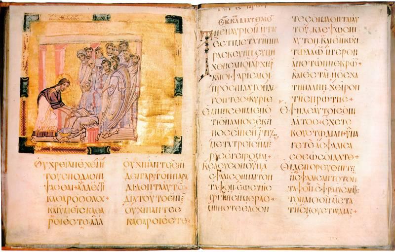Разворот с миниатюрой «Омовение ног» и инициалом - Трапезундское Евангелие [греч.21], лл. 6 об. – 7