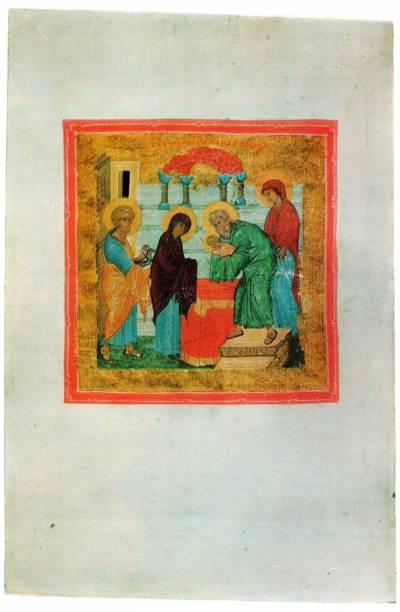 Сретение - Сборник бесед на двунадесятые праздники [1028],