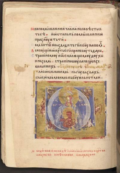 Ветхий Деньми и Христос Эммануил - Мюнхенская Псалтирь [Cod. slav. 4], л. 97 об.