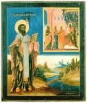 Святитель Вукол, епископ Смирнский