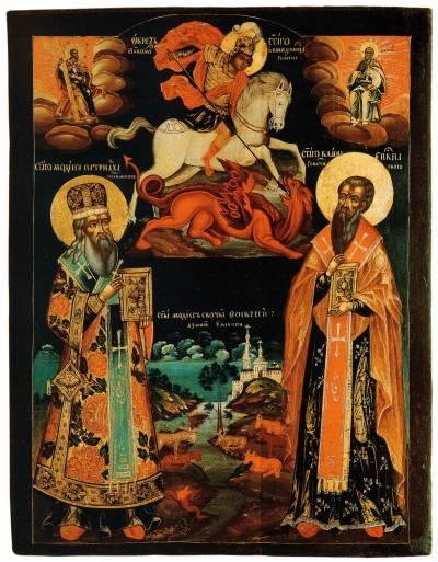 Великомученик Георгий, святители Власий и Модест