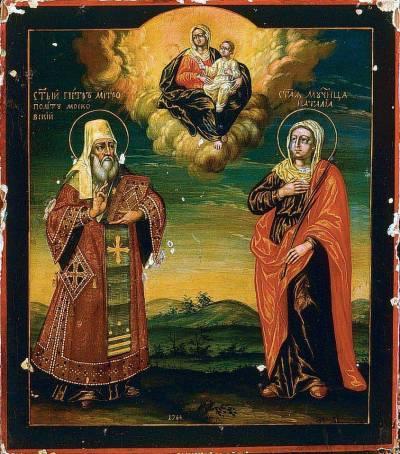 Святитель Петр, митрополит Московский и мученица Наталья
