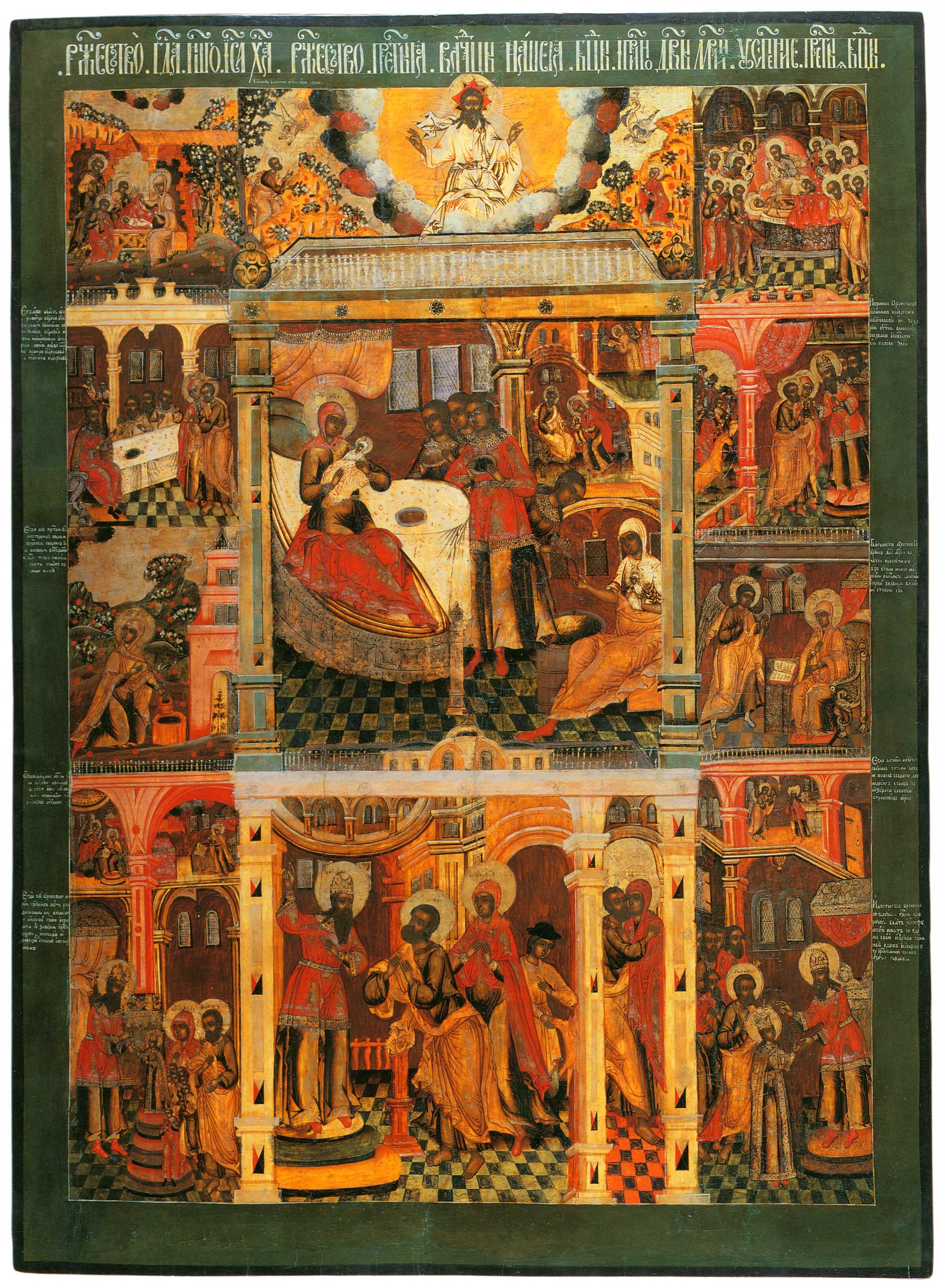 Рождество Богоматери, со сценами жития Богоматери