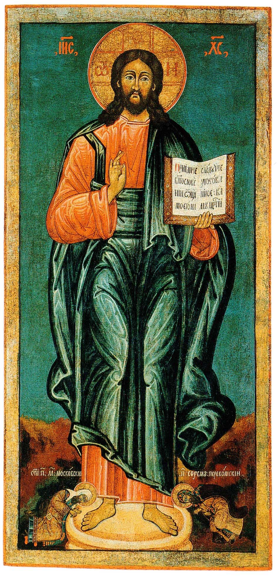 Спас Смоленский, с припадающими митрополитом Петром и преподобным Ефремом Перекомским