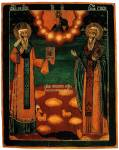 Святители Модест и Власий