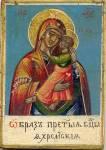 Яхромская (Яхренская) икона Богоматери