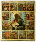 Иоанн Богослов в молчании, с житием