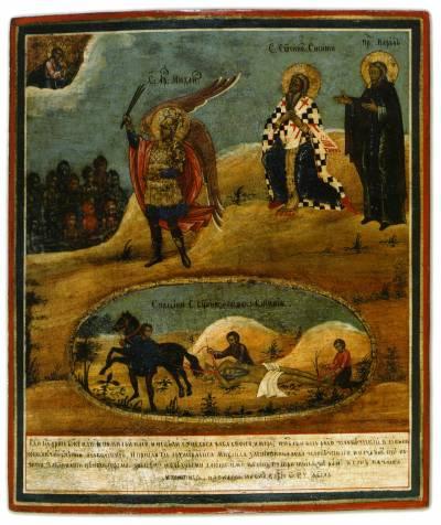 Архангел Михаил, побивающий трясавиц, святые Сисиний и Маруф, с мученичеством Сисиния