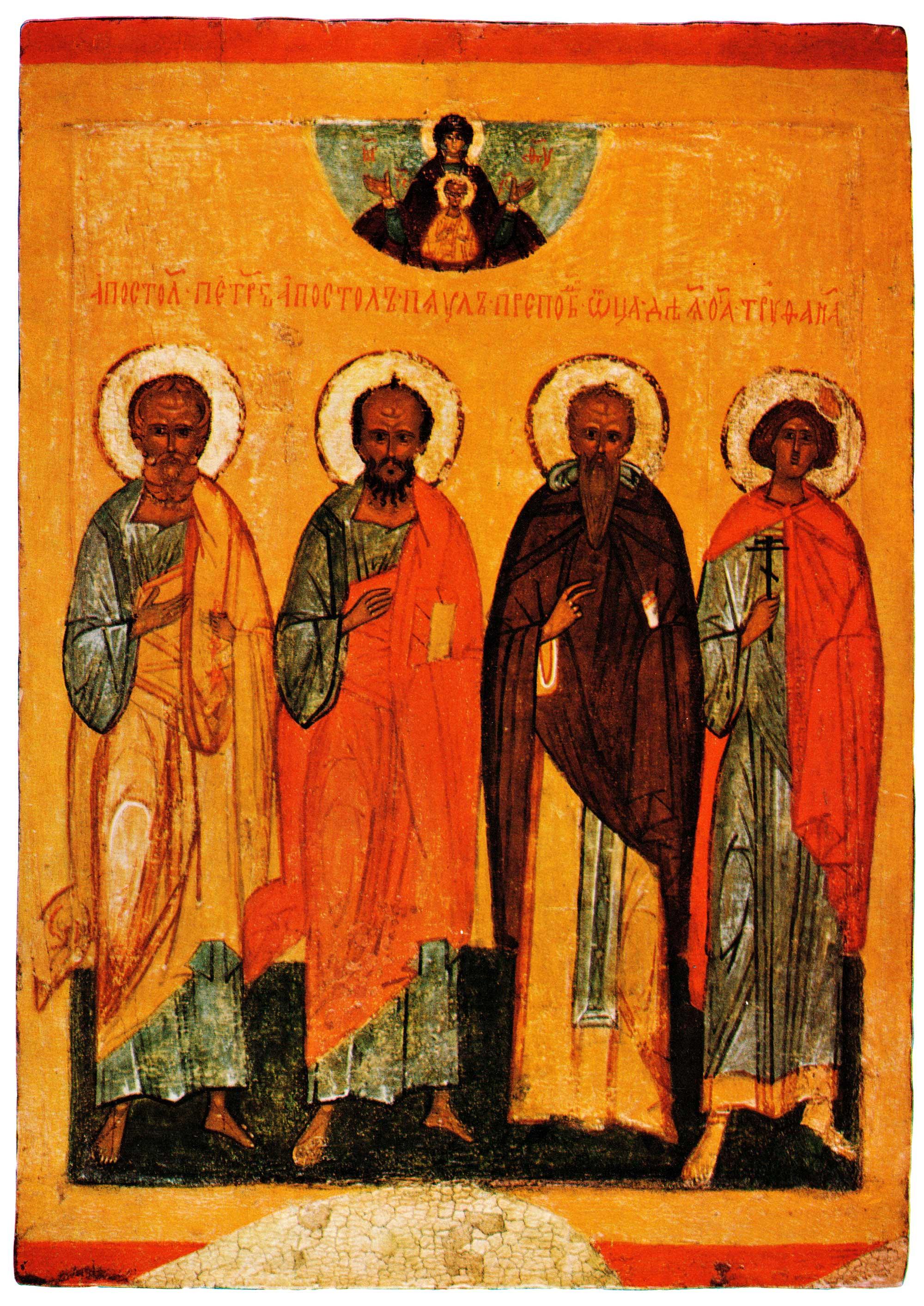 Апостолы Петр и Павел, преподобный Дий и мученик Трифон