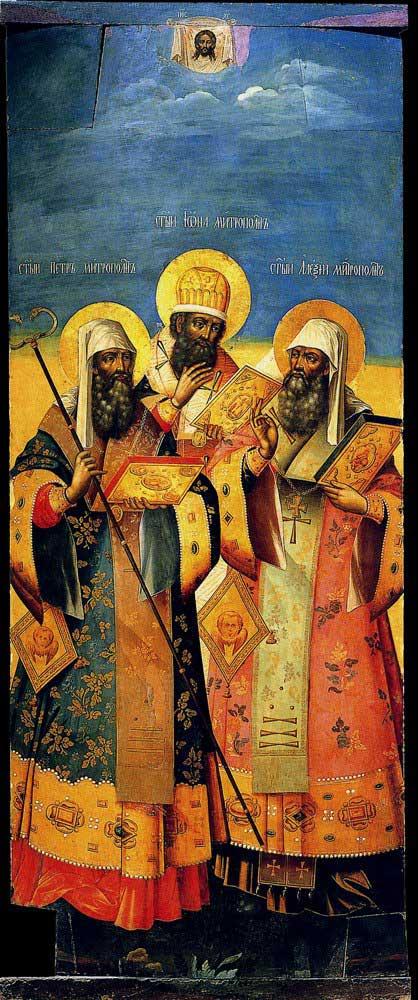 Святители Петр, Алексий и Иона Московские