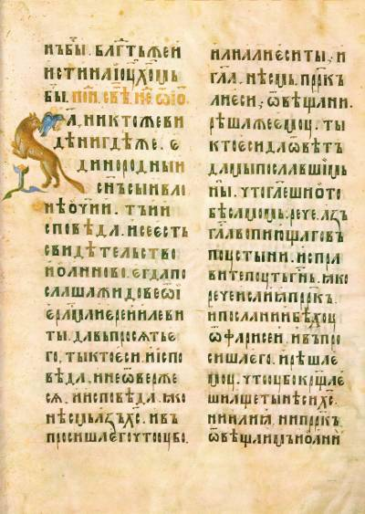 Лист с инициалом - Евангелие Успенского собора Московского Кремля (Морозовское Евангелие) [№ 11056], л. 7