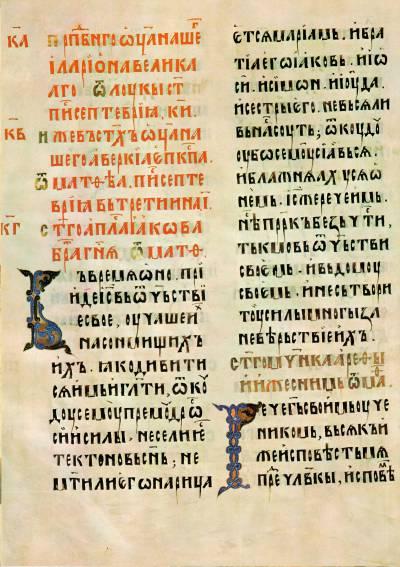 Лист с инициалами В и Р - Евангелие Успенского собора Московского Кремля (Морозовское Евангелие) [№ 11056], л. 312