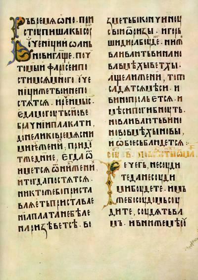 Лист с инициалами В и Р - Евангелие Успенского собора Московского Кремля (Морозовское Евангелие) [№ 11056; КН-34], л. 61