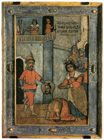 Усекновение главы Иоанна Крестителя