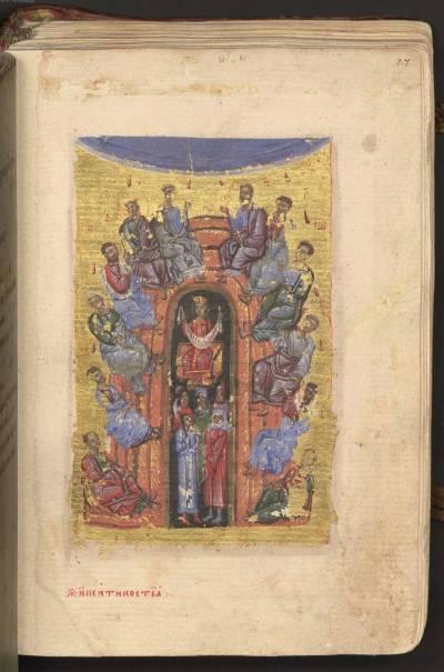 Сошествие Святого Духа - Мюнхенская Псалтирь [Cod. slav. 4], л. 27