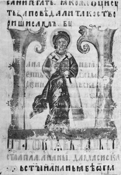 Апостол Анания - Погодинский пролог [Погод. 59],
