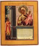Икона Богоматери «Нечаянная Радость»