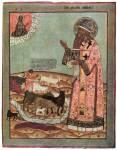 Святитель Модест, патриарх Иерусалимский