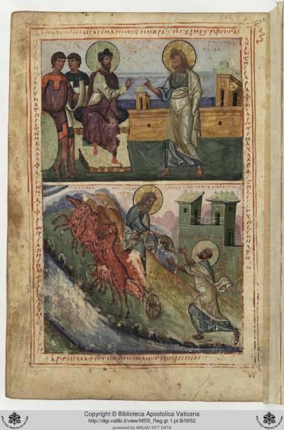 Огненное восхождение пророка Илии - Библия королевы Христины [Vat. Reg.gr.I], л. 302 об.