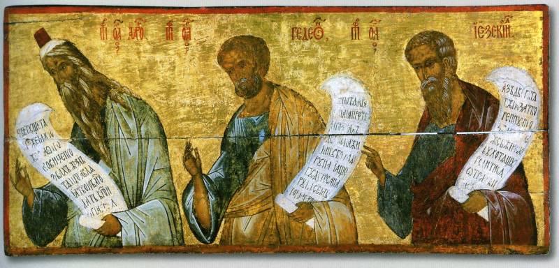 Пророки Аарон, Гедеон, Иезекииль