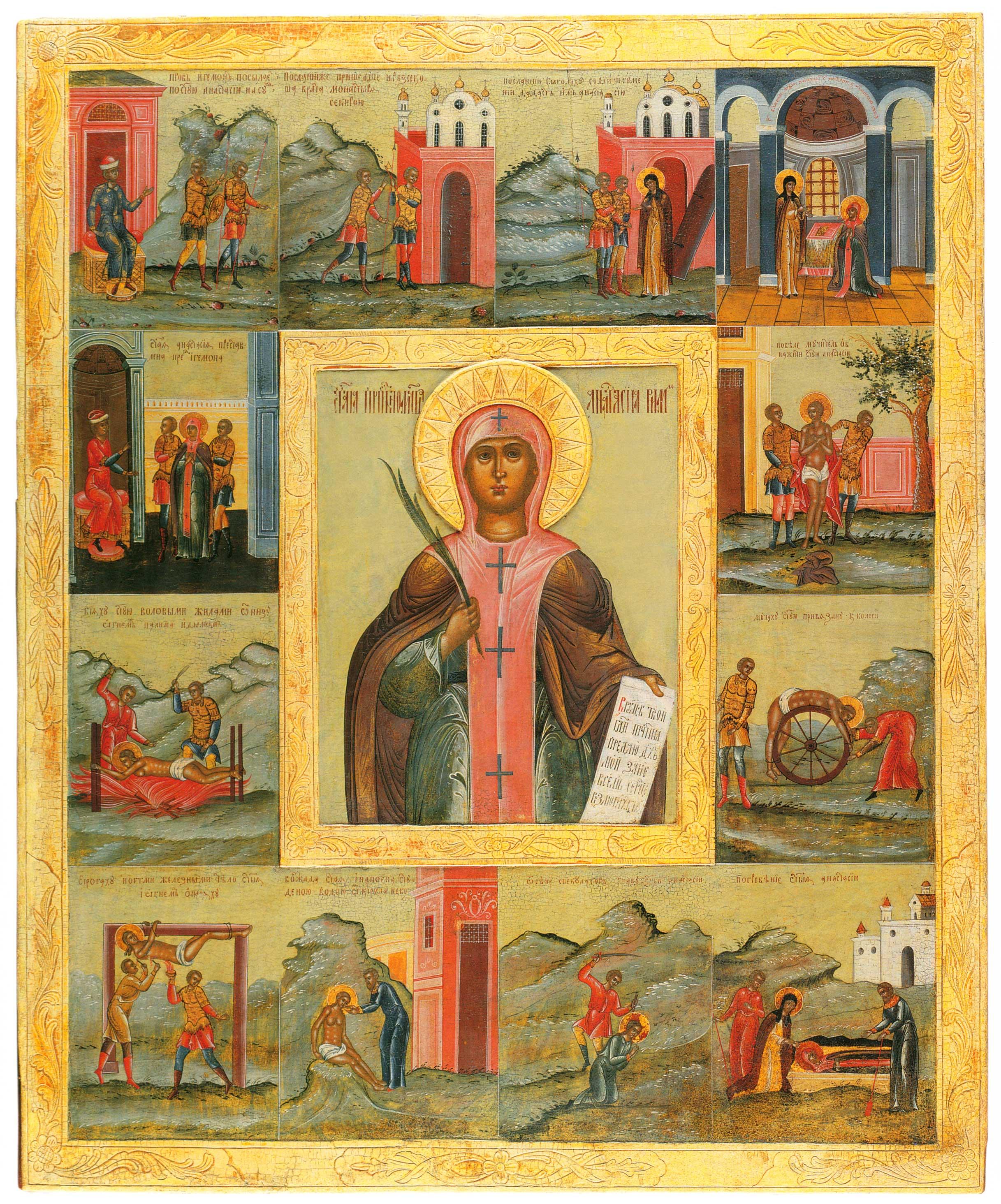 Мученица Анастасия Римлянка, с житием