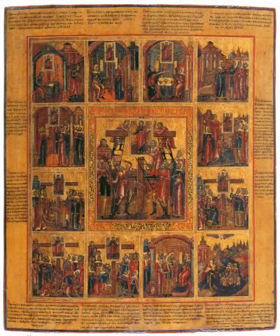 Сказание Афанасия Александрийского
