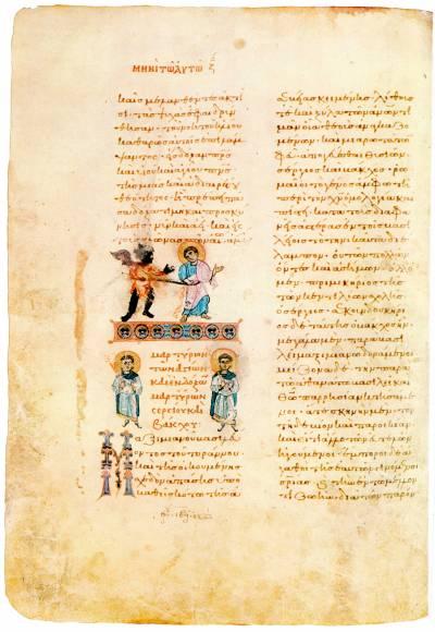 Святые Сергий и Вакх - Менологий [Син.греч.175], л. 37 об.