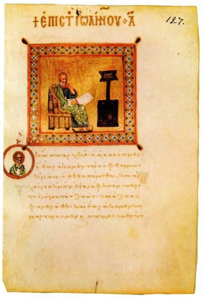 Евангелист Иоанн Богослов - Деяния и Послания апостолов [греч.2; № 2280], л. 127