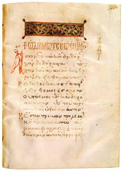 Лист с заставкой и фигурным инициалом - Псалтирь [греч.214], л. 297