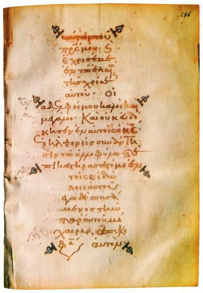 Лист с текстом в виде креста - Псалтирь [греч.214], л. 296