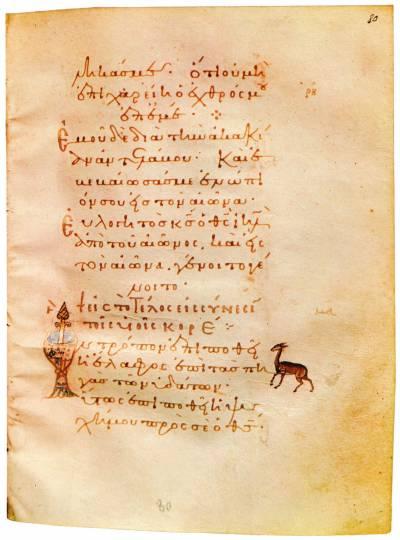 Лист с миниатюрой «Олень, устремляющийся к источнику» - Псалтирь [греч.214], л. 80