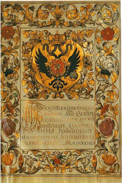 Грамота 5 июня 1730г. императрицы Анны ИоанновныФрагмент