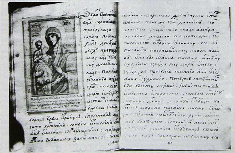 Рукописный сборник «Звезда Пресветлая»