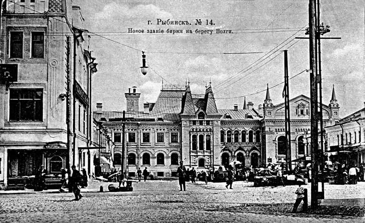 Рыбинск. Здание Новой Хлебной биржи (ныне — Рыбинский музей-заповедник)Почтовая открытка 1912г.
