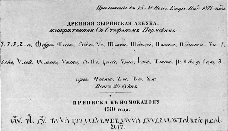 Образец древней зырянской азбуки