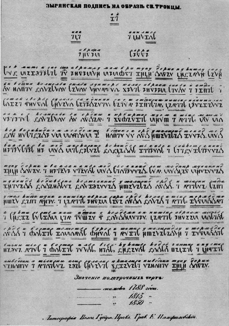 Зырянская надпись на иконе Святой Троицы